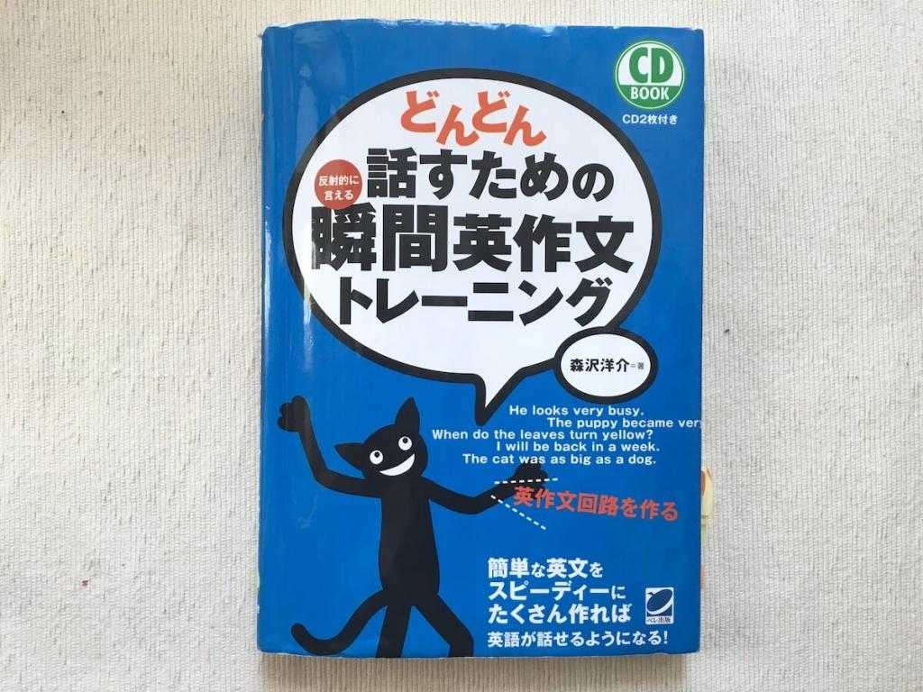どんどん話すための瞬間英作文トレーニング