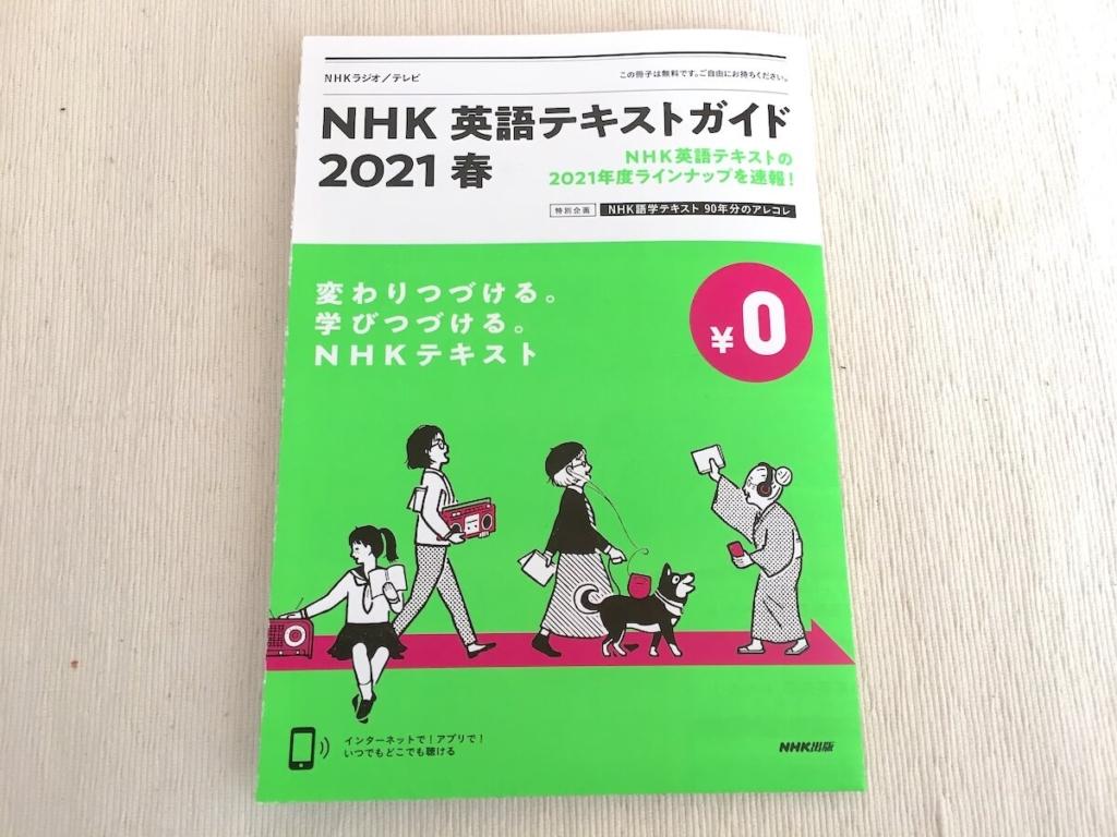 NHK英語テキスト