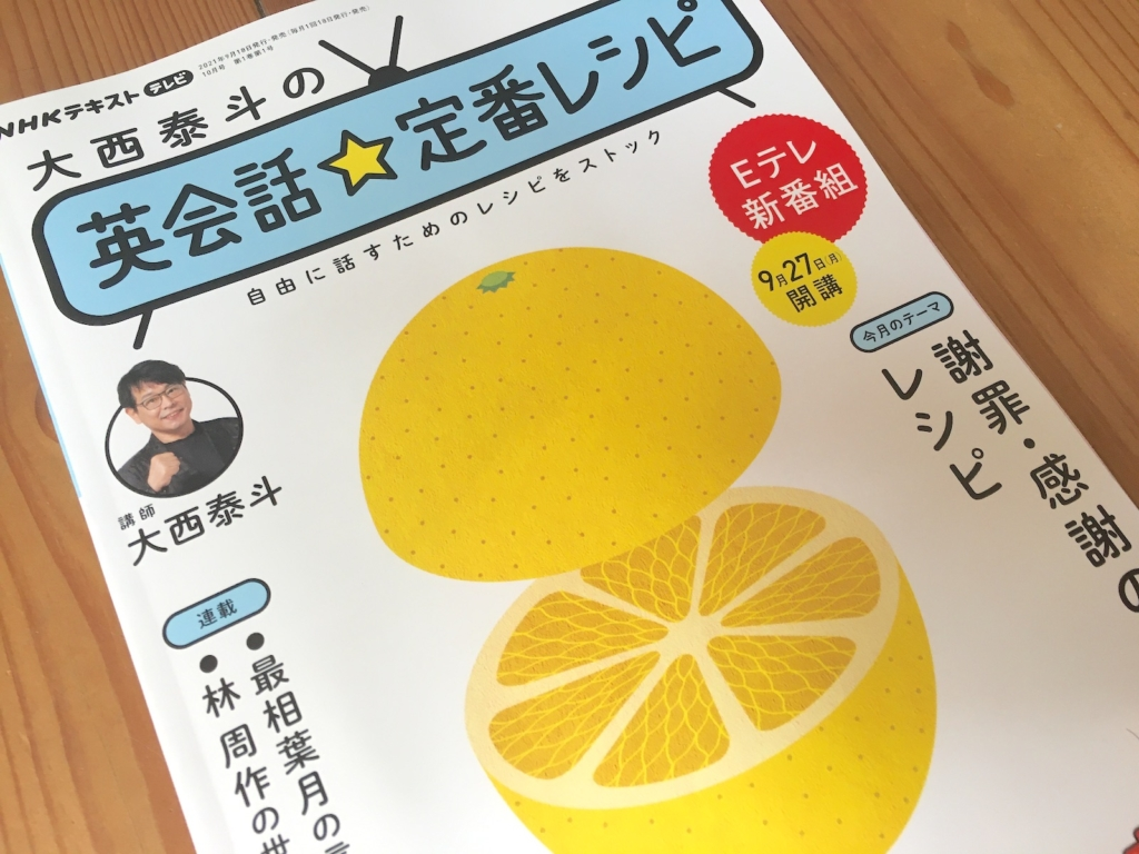 「英会話☆定番レシピ」のテキスト